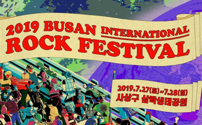 行きたい!釜山ロックフェス
